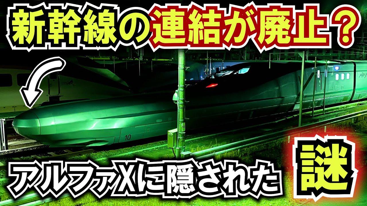 【新幹線の連結が廃止】アルファXに隠された最大の謎