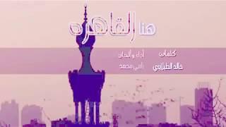 ألم طار   رامي محمد  Rami Mohamed   YouTube