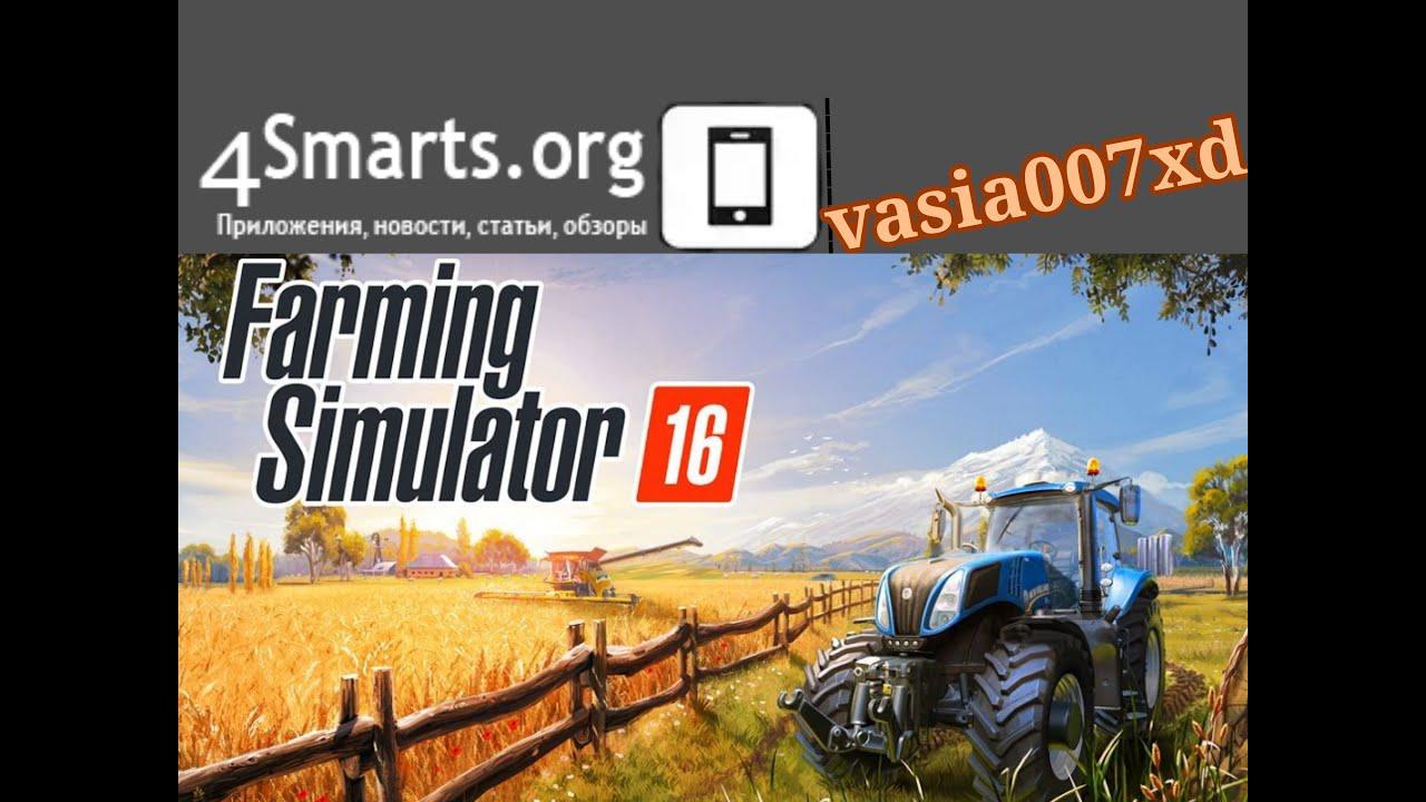 ферма на андроид скачать