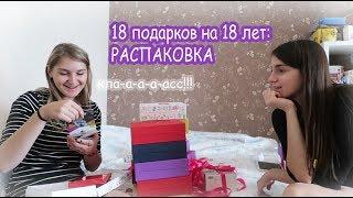 Распаковка подарков на 18 лет