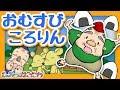 日本の昔話『おむすびころりん』|子供向けアニメ・動く絵本 animation for kids & baby