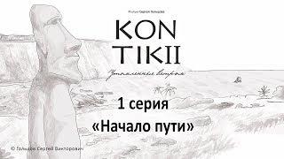 Фильм «KON-TIKI II: утомленные ветром», 1 серия «Начало пути»