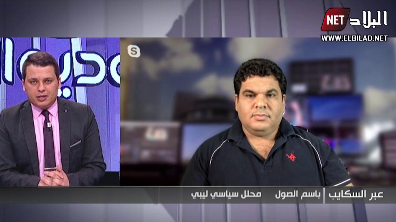 مداخلة المحلل السياسي اليبي باسم الصول بخصوص الأزمة الليبية شاهد