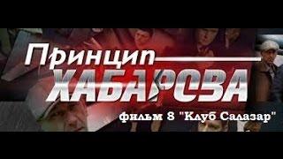 Принцип Хабарова, фильм 8, Клуб Салазар