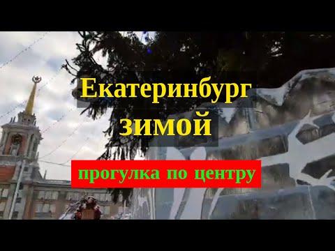 Екатеринбург зимой. Первая часть, прогулка по центру.