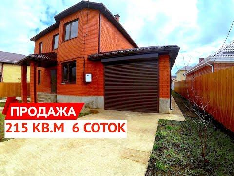 ⭐️Продается дом 215 кв.м Краснодар, хутор  Ленина. купить дом Краснодарский край