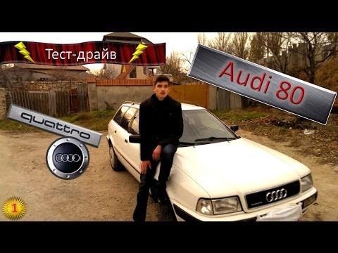 Тест - драйв Audi 80 2.0 16V 140 л.с. Avant Quattro обзор PitStopMD
