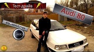 видео Ауди 80, Авант (Б4). Передние бамперы. Audi 80 / Avant (B4)