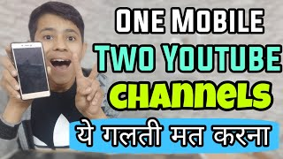 Big Mistake Use Two Multiple Youtube Channels Account Gmail Id In Same One Mobile Phone | Hindi