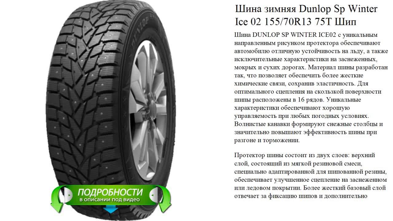 Продажа шин 155 70r13 в интернет-магазине bolidov. Com. Ua. Купить зимнюю шипованную резину, летние автошины и всесезонные колеса 155 70 r13 по доступной цене. У нас большой выбор авторезины, с доставкой покрышек по всей украине.