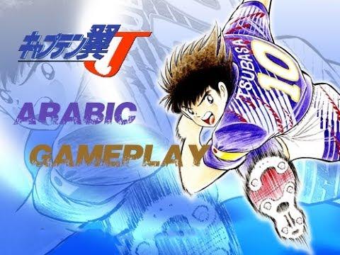 telecharger captain tsubasa 4 snes arabic hack