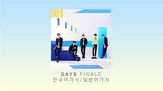 데이식스(DAY6) Finale 한국어번역/일본어가사 (日本語/KOR)