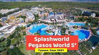 Видео обзор Splashworld Pegasos World 5 Турция Сиде в 2021