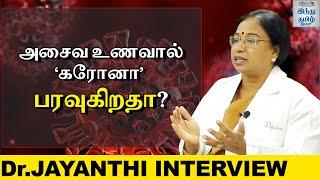 don-t-panic-about-corono-virus-dr-r-jayanthi-exclusive-interview-hindu-tamil-thisai