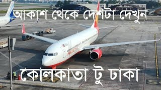 বিমানে ভ্রমন | Kolkata to Dhaka by Air | Travel Video | 2017