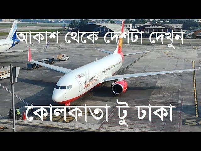 বিমানে ভ্রমন   Kolkata to Dhaka by Air   Travel Video   2017