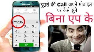 सिर्फ एक सेटिंग से दूसरों की कॉल की बातें  Direct अपने मोबाइल पर कैसे सुने