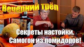 Секреты настойки  Самогон из помидоров!