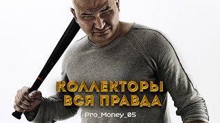 Коллекторы - вся правда! Pro_money #5