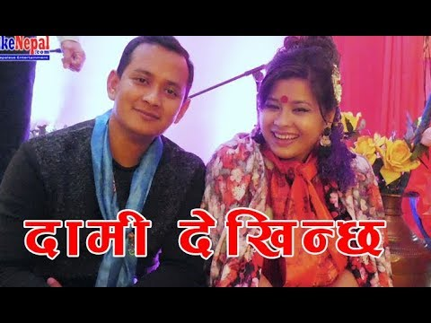 Dami Dekhincha (दामी देखिन्छ) - Nepali Lok Geet By Badri KC Ft Manju BK
