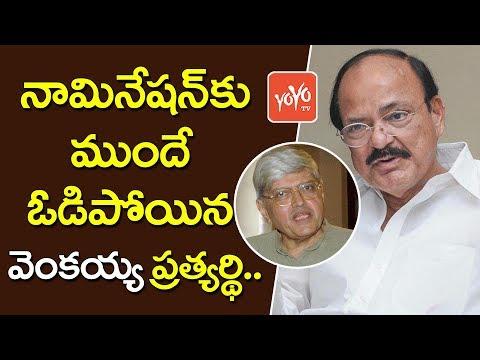 ఓడిపోయిన వెంకయ్య ప్రత్యర్థి..! | M Venkaiah Naidu Opponent Was Lost Before The Nomination | YOYO TV