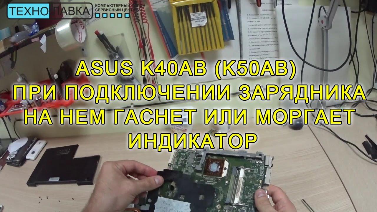 17 дек 2016. Диагностика ноутбука asus k40ab, нет изображения. Laptopworld. Loading. Unsubscribe from laptopworld?. Cancel unsubscribe.