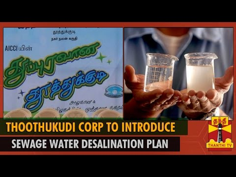 Thoothukudi Corporation to Introduce Waste Water Desalination Plan - Thanthi TV