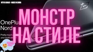 ONEPLUS NORD - РАСПАКОВКА И ОБЗОР СДЕЛАНО В КИТАЕ | ONEPLUS NORD-UNBOXING AND REVIEW MADE IN CHINA cмотреть видео онлайн бесплатно в высоком качестве - HDVIDEO