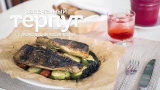 Терпуг, запеченный с молодыми кабачками / рецепт рыбы запеченной в духовке [Patee. Рецепты]
