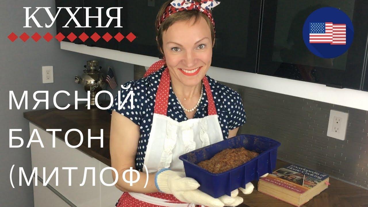 мясной хлеб рецепт с фото пошагово
