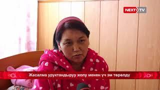 Бишкекте 45 жаштагы аял жасалма уруктандыруу жолу менен үч эм төрөдү