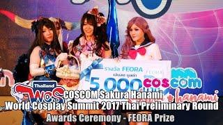 World Cosplay Summit 2017 Thai Preliminary - Awards Ceremony - FEORA Prize -