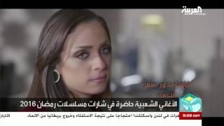 تفاعلكم: الأغاني الشعبية بارزة الحضور في دراما رمضان