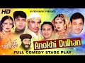 Download ANOKHI DULHAN (FULL DRAMA) - BEST PAKISTANI COMEDY STAGE DRAMA MP3 song and Music Video