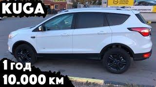 10.000 км на ford KUGA 2017 - отзыв и впечатления владельца