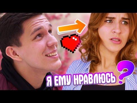 5  ПРИЗНАКОВ ТОГО, ЧТО ТЫ НРАВИШЬСЯ ПАРНЮ  w/ Дима Масленников