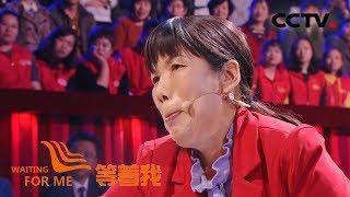 [等着我]一场生命倒计时的赛跑 癌症妈妈后悔不已| CCTV