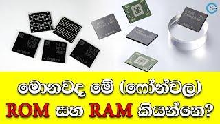 What is ROM & RAM in smartphones? - Explain in Sinhala | Shanethya TV