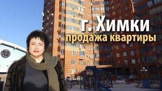купить квартиру в химках | Himki(, 2016-11-25T10:12:19.000Z)