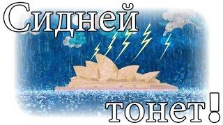 Сидней тонет Циклон в Сиднее Австралия