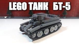 LEGO саморобка: танк БТ-5. Інструкція