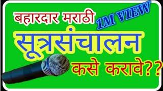मराठी सूत्रसंचालन कसे करावे Anchoring in marathi