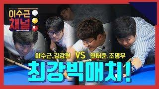 [이수근채널] 사상 최강 빅매치! 연예인 vs 프로선수