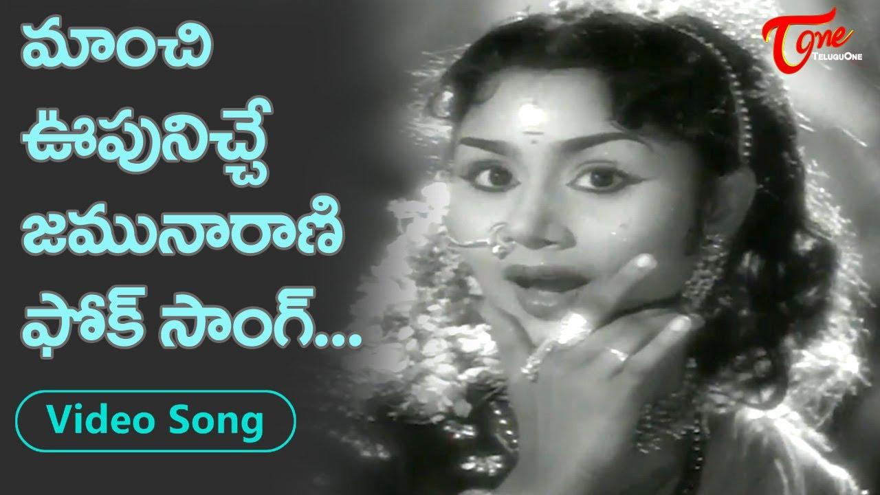మాంచి ఊపునిచ్చే జమునారాణి ఫోక్ సాంగ్..| Singer Jamunarani full Josh folk Song | Old Telugu Songs