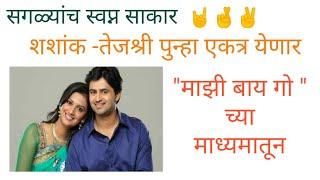 Good News! Shashank ketkar and Tejashree pradhan to work together in mazi bay go |Zee marathi update