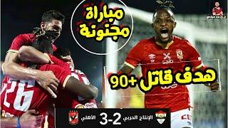 اهداف مباراة الاهلي و الانتاج الحربي 2/3 | مباراة مجنونة و هدف قاتل 🔥