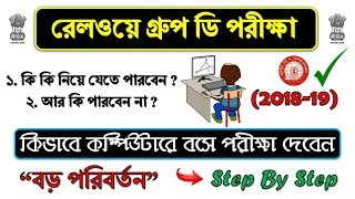 How to Participate Online CBT For Railway Group D Exam | Step By Step | Full Exam Instructions