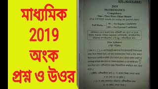 madhyamik physical science question paper 2019 west bengal