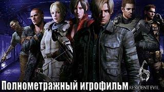Resident Evil 6 The Full Movie : Leon (Полнометражный игрофильм)
