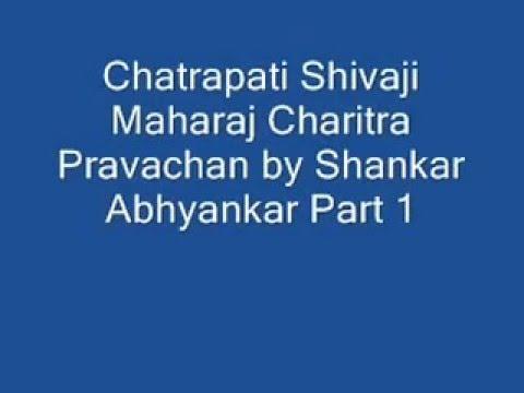 Shivaji Maharaj Charitra  Part 1   Shankar Abhyankar